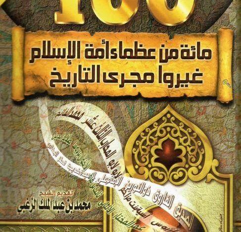 مائة من عظماء أمة الإسلام غيروا مجرى التاريخ Pdf In 2020 Novelty Sign Signs