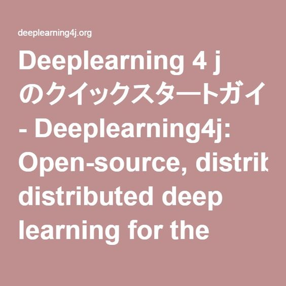 Deeplearning 4 j のクイックスタートガイド - Deeplearning4j: Open-source, distributed deep learning for the JVM