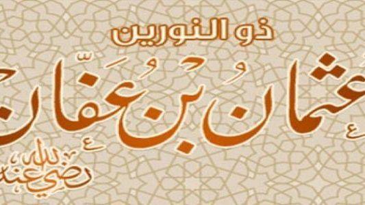 عثمان بن عفان Arabic Calligraphy Islamic Quotes Blog