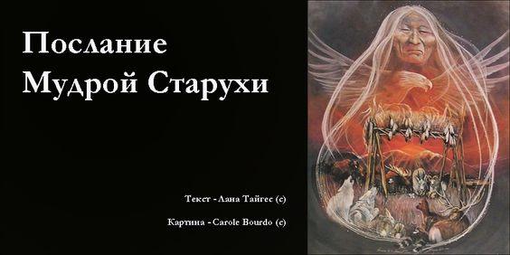 Что бы сказала моя Внутренняя Старуха - когда внутренний ребенок испуган, растерян, не знает что делать? http://www.awareness-way.ru/content/2385-poslanie-mudroi-starukhi