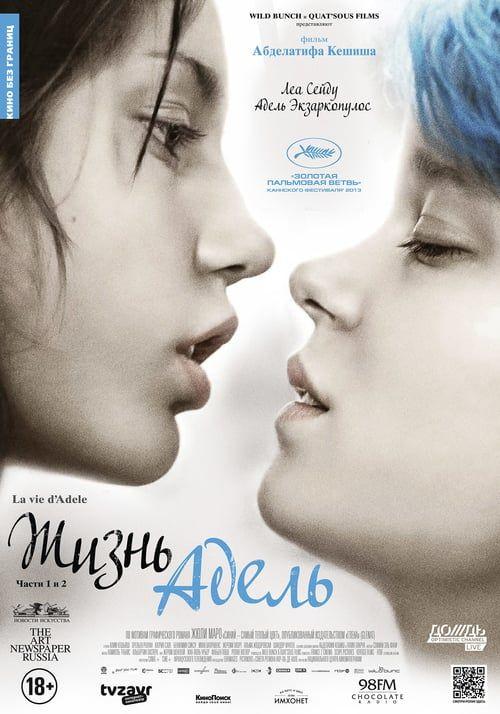 Blue Is The Warmest Color Fuii Movie Streaming La Vida De Adele Ver Peliculas Gratis Peliculas