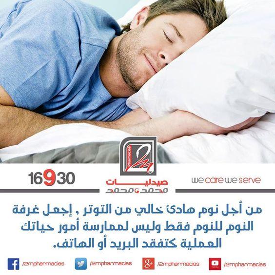 من أجل نوم هادئ خالي من التوتر إجعل غرفة النوم للنوم فقط وليس لممارسة أمور حياتك العملية كتفقد البريد أو الهاتف Baseball Cards Cards Sports