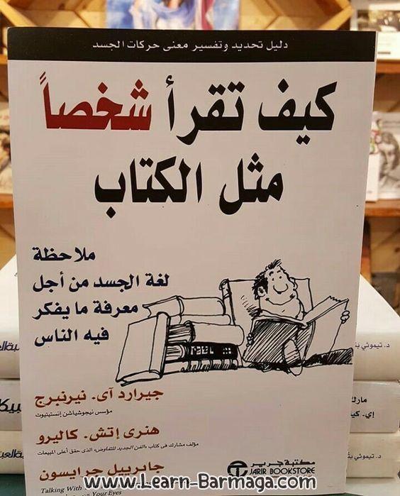 بسهولة نقرأ من حولنا Philosophy Books Book Qoutes Pdf Books Reading