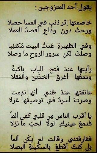 Pin By Doudi Ha On قصائد و اشعار Spirit Quotes Funny Arabic Quotes Quotations