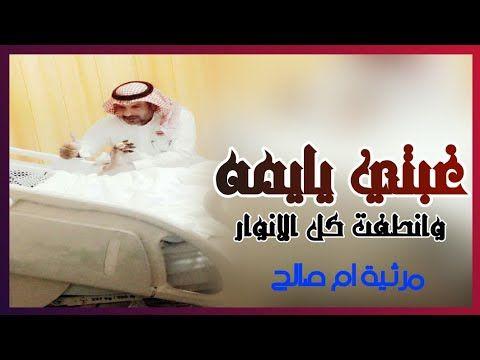 كلمات ام مهند في امها ام صالح مرثيه في الام حزينه تقطع القلب غبتي يا