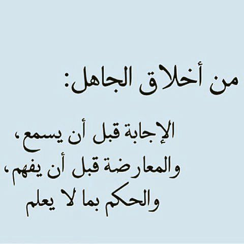 Pin By Noor On أقوال Words Quotes Knowledge Quotes Wise Quotes