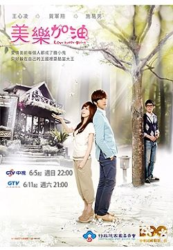 Love Keeps Going (美樂加油) (Taiwanese Drama, 2011) Mike He <3 and Cindy Wang