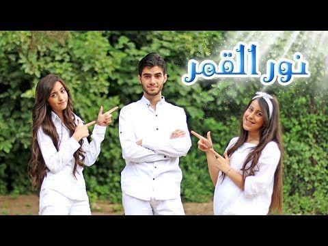 كليب نور القمر نجوم كراميش قناة كراميش Karameesh Tv Youtube Lab Coat Fashion Coat