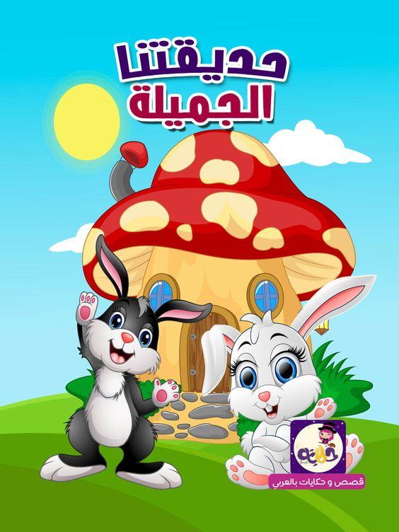 قصة قصيرة عن فصل الربيع للاطفال قصة حديقتنا الجميلة بتطبيق قصص وحكايات بالعربي Arabic Kids Kids Story Books Stories For Kids