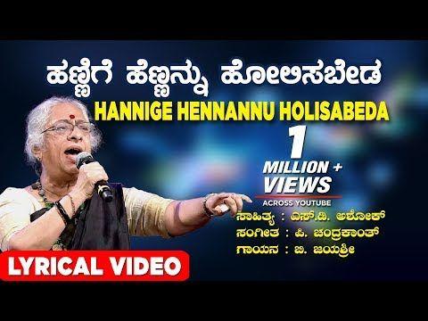 Hannige Hennanu Holisabeda Song With Lyrics B Jayashree Kannada Folk Songs Janapada Geethegalu Youtube In 2020 Lyrics Song Lyrics Songs