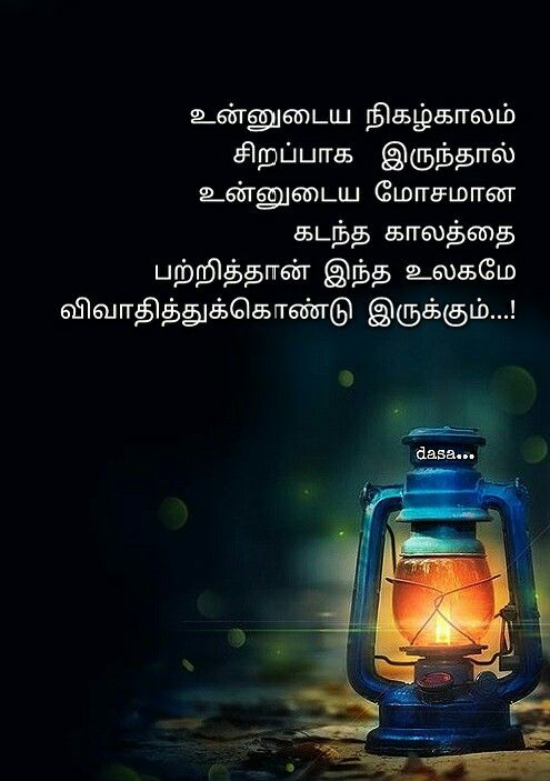Life Quotes Deep Image By Dasa On Tamil Quotes Deep Life Quotes