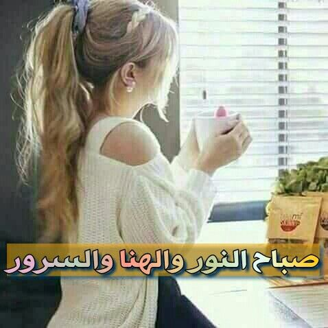 صباح النور والهنا والسرور Beautiful Gif Beautiful Im Trying