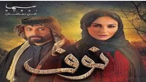المسلسل الأردني البدوي نوف الحلقة الأولى 1 كاملة أون لاين Mona Lisa Artwork Art