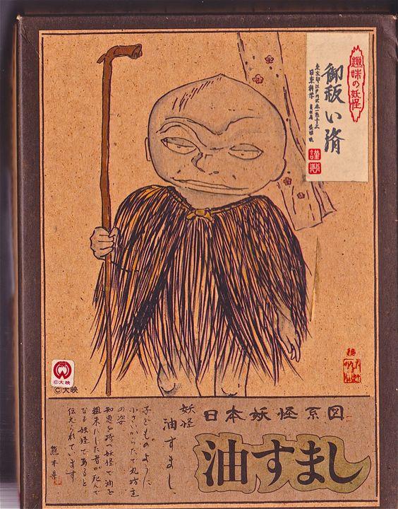 Yokai kit from Nitto.  (It includes the straw garment)
