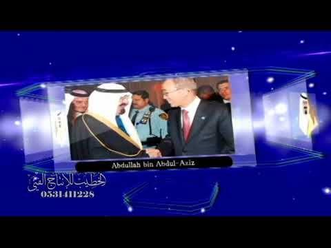 رحم الله الملك عبدالله بن عبد العزيز مرثية تصميم سيد الخطيب Television Pandora Screenshot