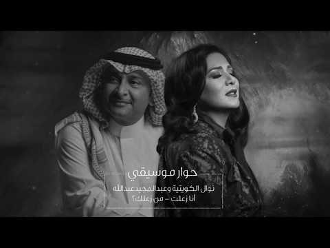 من زعلك حوار موسيقي نوال الكويتية و عبدالمجيد عبدالله Youtube English Love Quotes English Love Movies