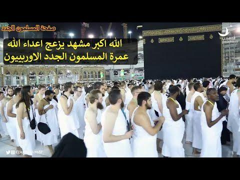 الله اكبر ظاهرة أربكت رؤساء الدول الاوروبية شباب اوربيون بالالاف يعتنقون الاسلام يجتمعون في العمرة Youtube