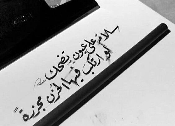 حالات واتس حب وغرام اختار ما بين عشرات الحالات لتشاركها مع من تحب Calligraphy Arabic Calligraphy