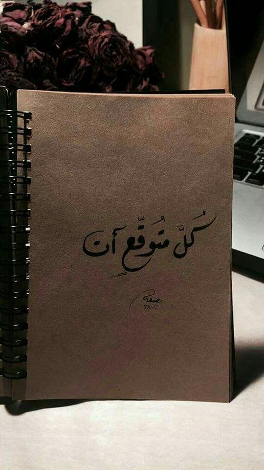 كل متوقع آت Words Quotes Spirit Quotes Arabic Quotes
