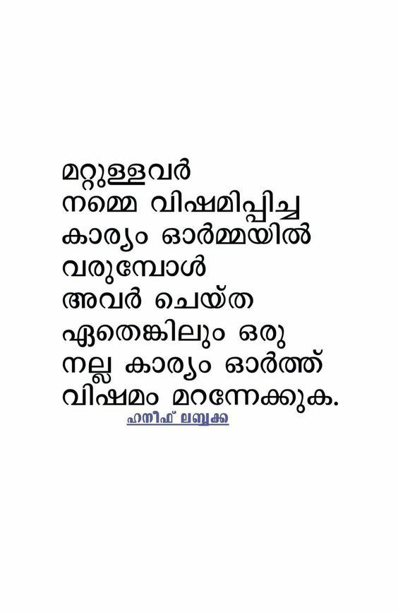 Top 26 Malayalam Quotes About Life Life And Inspirational Life Quotes Inspirational Life Mal Inspiring Quotes About Life Malayalam Quotes Life Quotes