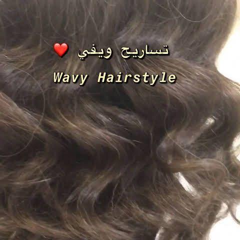 مشغل قصر الما Elma Palace Beauty Salon للتزيين النسائي Wavy Hair Hairstyle Wavy
