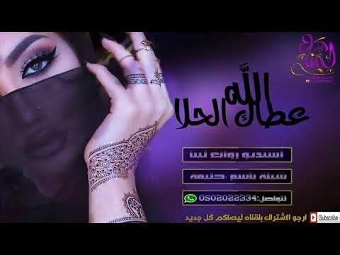 شيله 2018 الله عطاك الحلا حماااااسيه شيله باسم حليمه Pandora Screenshot