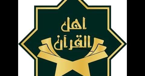 تردد قناة أهل القرآن 2020 Ahl Alquran Tv تردد قناة اهل القران عربسات Sport Team Logos Team Logo Astros Logo