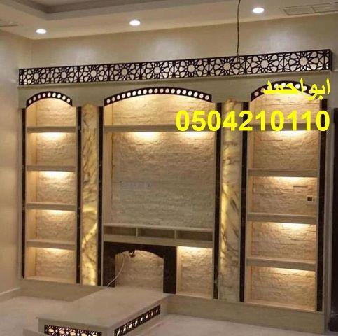 Pin By ديكورات مشبات صور مشبات 050421 On مشبات Baby Room Decor Rustic Entryway Room Decor
