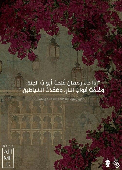 صدق رسول الله صلى الله عليه وسلم رمضان رمضانيات رمضان كريم رمضان مبارك حديث شريف Ramadan Poster Ale