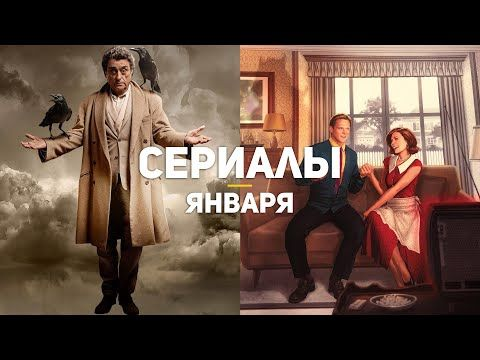 10 Glavnyh Serialov Yanvarya 2021 Youtube In 2021 Movie Posters Movies Poster