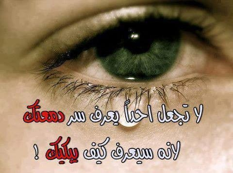 Pin By Abir Reine On أحلى ألكلام خواطر ح ك م Arabic Quotes Love Quotes Words