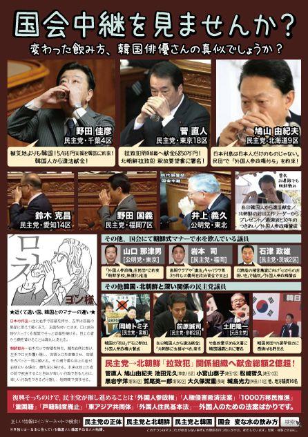 RAPT | RAPT×読者対談〈第129弾〉日本は在日ヤクザに牛耳られている ...