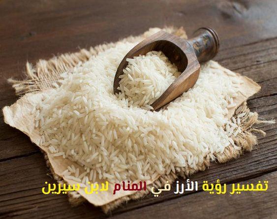 تفسير رؤية الأرز في المنام لابن سيرين موقع مصري Food Technology Rice Food Tech