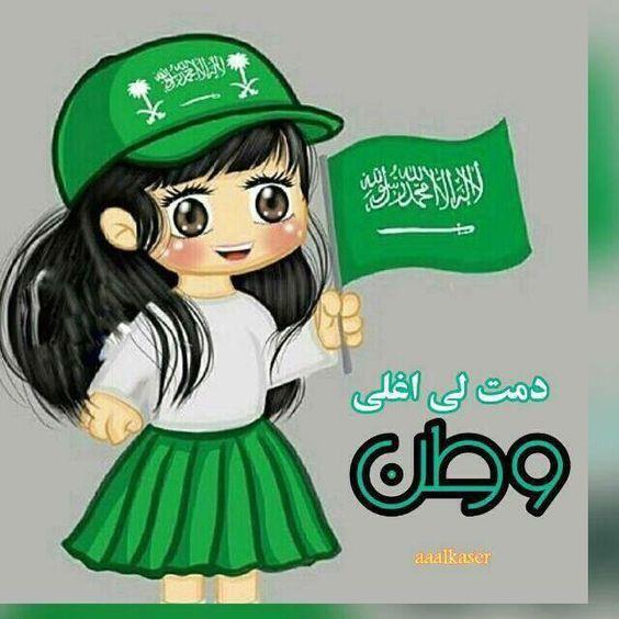 اليوم الوطني السعودي 89 National Day Saudi Eid Crafts Islam For Kids