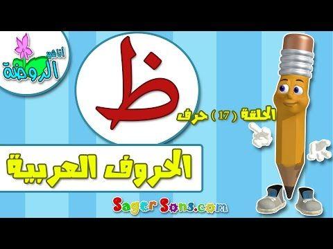 اناشيد الروضة تعليم الاطفال تعلم الحروف الأبجدية العربية للأطفال حرف ظ بدون موسيقى Youtube Blog Blog Posts Letters