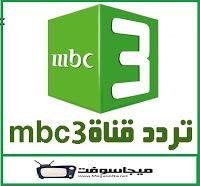 تردد قناة ام بي سي 3 2020 الجديد تردد Mbc3 بالتفصيل موقع برامجنا Galaxy Wallpaper Funny Memes Logos