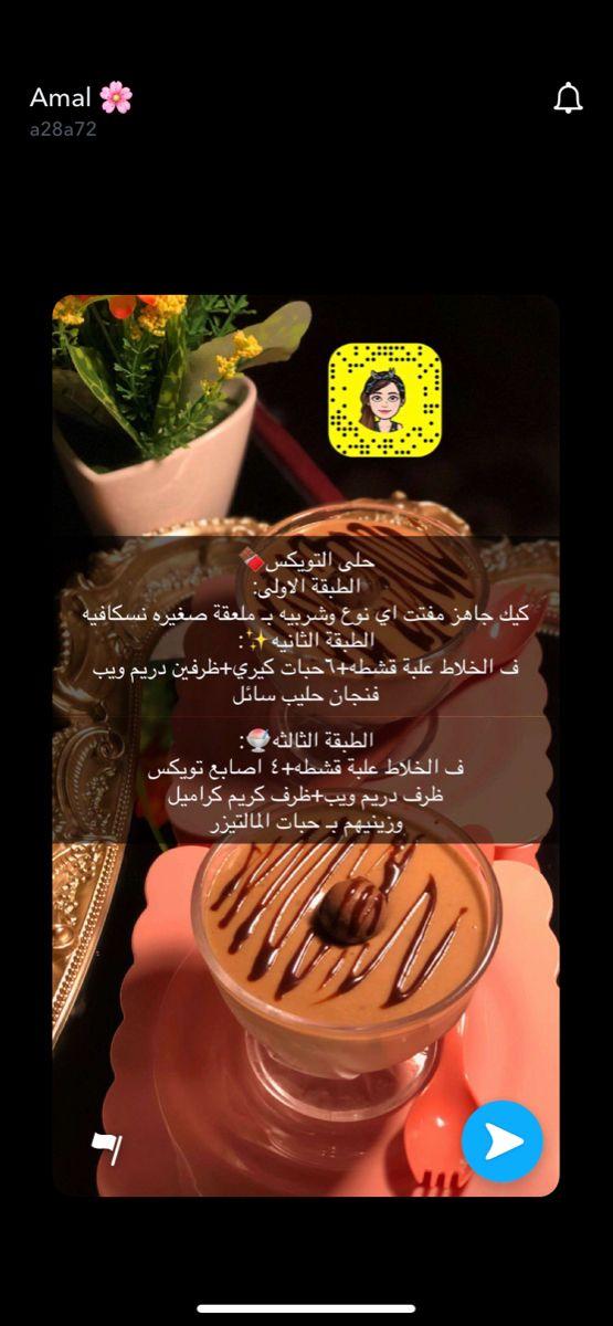 Pin By Mariam94 On Sweet Dessert Sweet Desserts Dessert Recipes Desserts