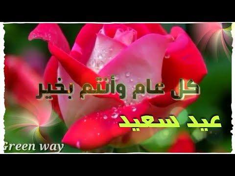 تهنئة عيد الاضحى المبارك Youtube Allah Watermelon Ale