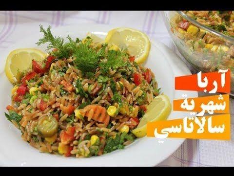 سلطة لسان العصفور لذيذة جدا آربا شهرية سالاتاسي Youtube Cooking Food Rice