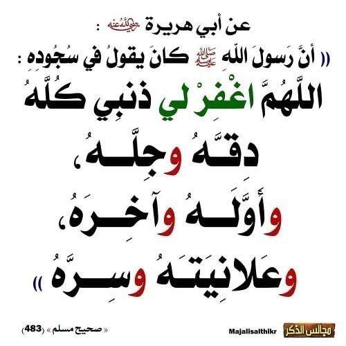 و ذ ك ر On Instagram اكتب شيء تؤجر عليه الله إلا رسول الله الدعاء الذكر الاستغفار القران الصلاة على ال Islamic Phrases Hadith Quotes Islam Facts