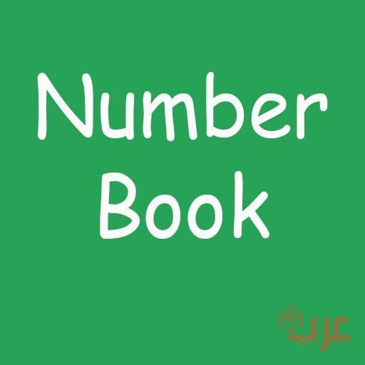 تحميل نمبر بوك الاصلي للاندرويد رابط مباشر 2020 In 2020 Books Company Logo Vimeo Logo