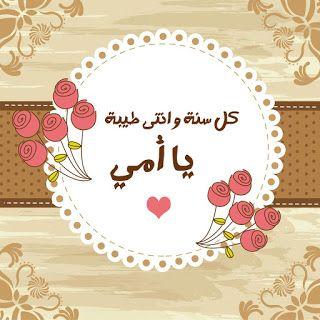 بطاقات تهنئة بمناسبة عيد الأم 2020 كل سنة وانتي طيبة يا أمي Eid Cards Disney Princess Wallpaper Happy Mothers Day
