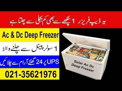 Solar Ac Dc Deep Freezer Price In Pakistan 12 Volt Dc Deep Freezer Price In Pakistan 2019 Youtube Solar Ac Solar Deep Cycle Battery