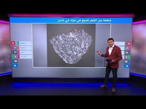 قطعة من القمر سقطت بين الجزائر وموريتانيا معروضة للبيع بدار كريستيز للمزادات Youtube In 2021
