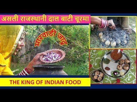 Genuine dal bati churma vegan recipes video from great indian genuine dal bati churma vegan recipes video from great indian cuisine primitive cooking forumfinder Choice Image