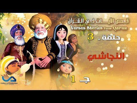 بسم الله الرحمن الرحيم قصص الآيات في القرآن Verses Stories In Quran قصة النجاشي Cedars Art Production الجزء الاو Stories For Kids Jeem Tv History