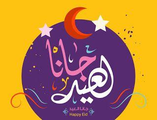 صور عيد الفطر 2020 اجمل صور تهنئة لعيد الفطر المبارك Happy Eid Superhero Logos School Logos