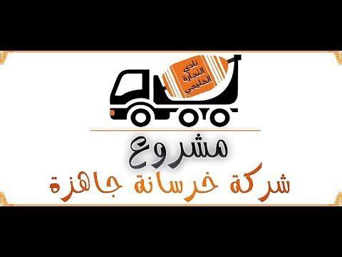 مشروع برأس مال كبير مشروع شركة خرسانة جاهزة في السعودية Tech Company Logos Company Logo Oyo