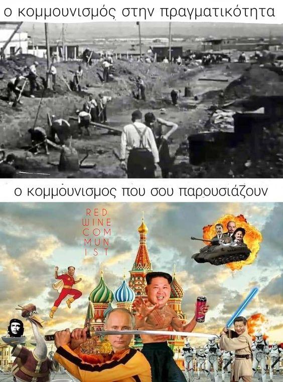 Ο κομμουνισμός στην πραγματικότητα | Red wine Communist