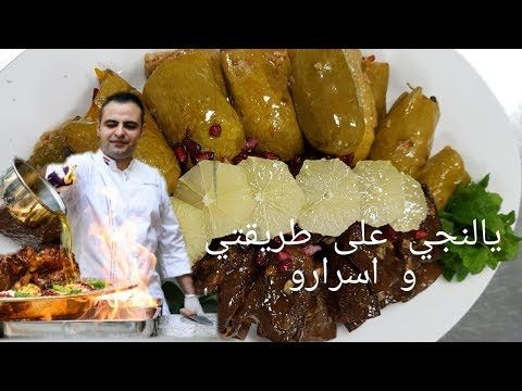 عملت يالنجي على طريقتي ورق عنب محمود افرنجية Mahmoud Efranjyeh Youtube